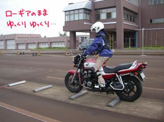 かまたのバイク日記 ~遥かなるD...