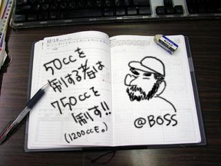 陰山手帳2