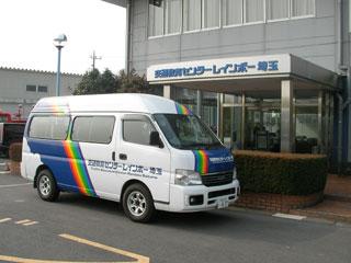 レインボー埼玉