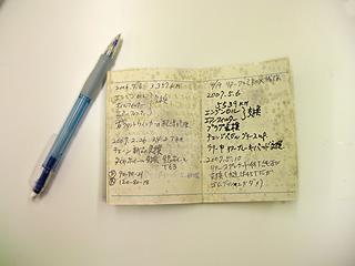 整備ノート