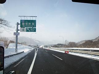 磐梯熱海IC