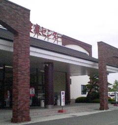 健康センター