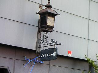 ジュサブロー館