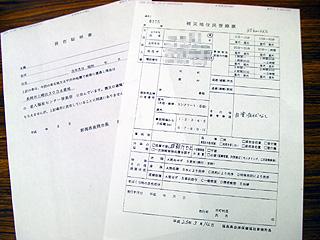 被災地住民登録票