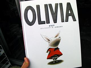 絵本OLIVIA