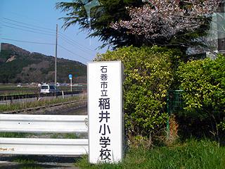 稲井小学校