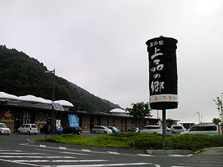 道の駅上品の郷