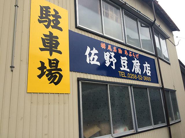 佐野豆腐店
