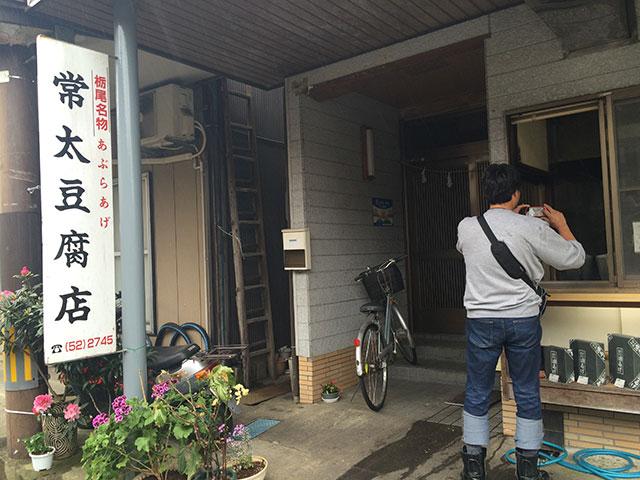 常太豆腐店