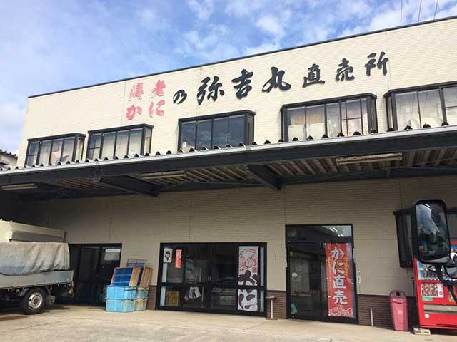 弥吉丸直売所
